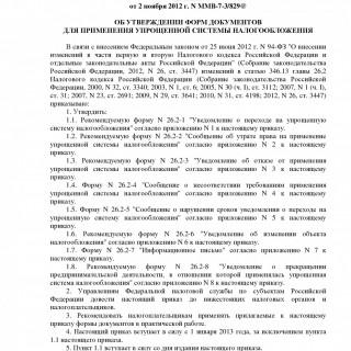 Приказ ФНС России от 02.11.2012 N ММВ-7-3/829@