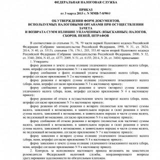 Приказ ФНС России от 03.03.2015 N ММВ-7-8/90@