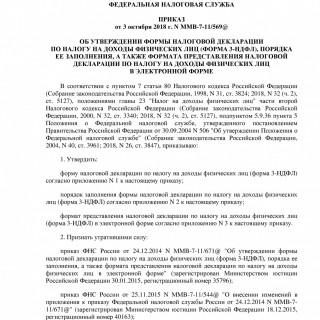 Приказ ФНС России от 03.10.2018 N ММВ-7-11/569@