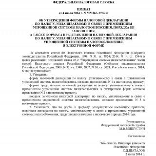 Приказ ФНС России от 04.07.2014 N ММВ-7-3/352@