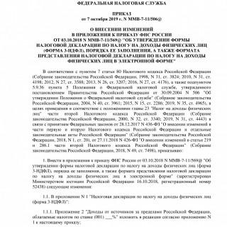 Приказ ФНС России от 07.10.2019 N ММВ-7-11/506@