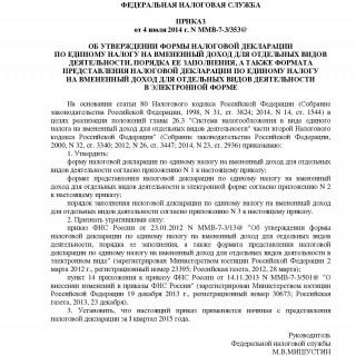 Приказ ФНС России от 04.07.2014 N ММВ-7-3/353@