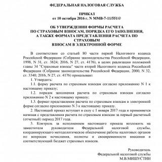Приказ ФНС России от 10.10.2016 N ММВ-7-11/551@