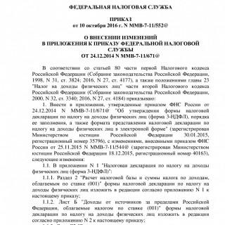 Приказ ФНС России от 10.10.2016 N ММВ-7-11/552@