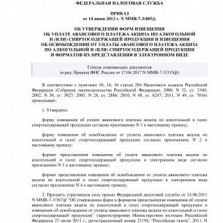 Приказ ФНС России от 14.06.2012 N ММВ-7-3/405@ (ред 17.04.2017)