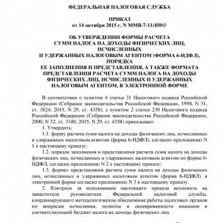 Приказ ФНС России от 14.10.2015 N ММВ-7-11/450@