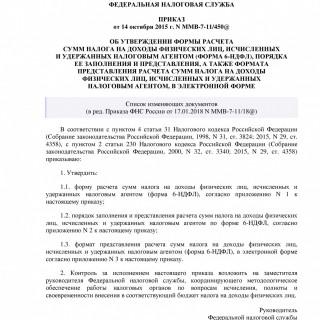 Приказ ФНС России от 14.10.2015 N ММВ-7-11/450@ (ред 17.01.2018)