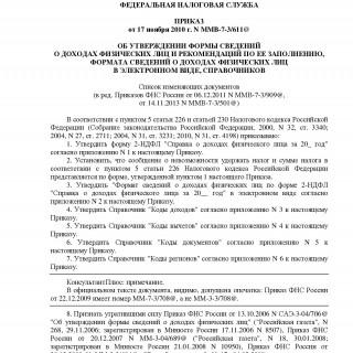 Приказ ФНС России от 17.11.2010 N ММВ-7-3/611@ ред. 14.11.2013