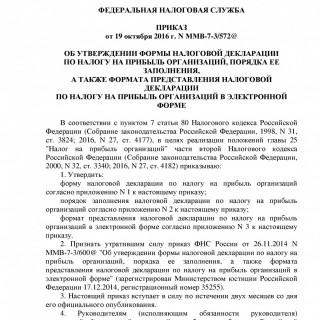Приказ ФНС России от 19.10.2016 N ММВ-7-3/572@