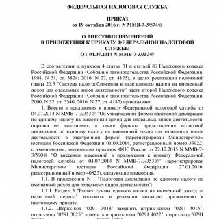 Приказ ФНС России от 19.10.2016 N ММВ-7-3/574@