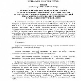 Приказ ФНС России от 20.12.2018 N ММВ-7-3/827@