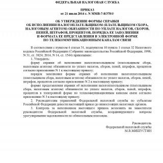 Приказ ФНС России от 21.07.2014 N ММВ-7-8/378@