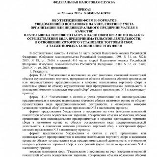Приказ ФНС России от 22.06.2015 N ММВ-7-14/249@