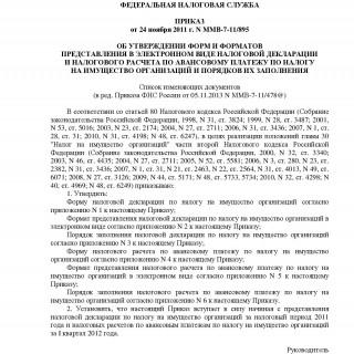 Приказ ФНС России от 24.11.2011 N ММВ-7-11/895