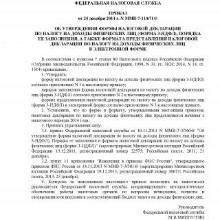 Приказ ФНС России от 24.12.2014 N ММВ-7-11/671@