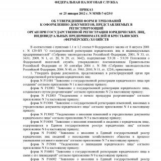 Приказ ФНС России от 25.01.2012 N ММВ-7-6/25@