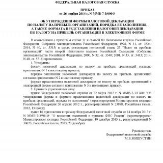 Приказ ФНС России от 26.11.2014 N ММВ-7-3/600@