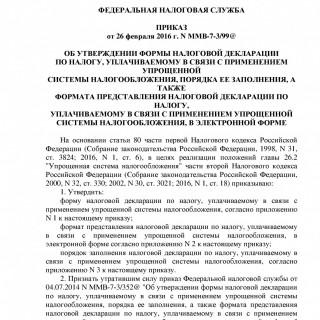 Приказ ФНС России от 26.02.2016 N ММВ-7-3/99@