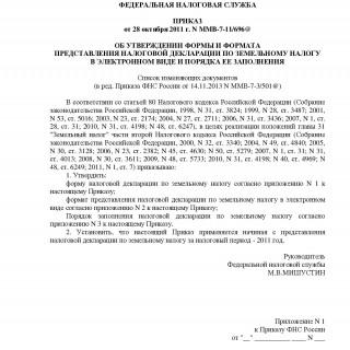 Приказ ФНС России от 28.10.2011 N ММВ-7-11/696@  (ред 14.11.2013)