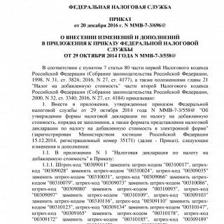 Приказ ФНС России от 20.12.2016 N ММВ-7-3/696@