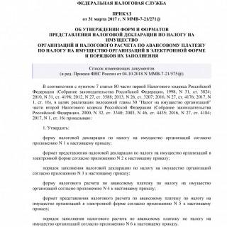 Приказ ФНС России от 31.03.2017 N ММВ-7-21/271@ (ред 04.10.2018).