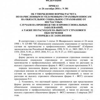 Приказ ФСС РФ от 26.09.2016 N 381