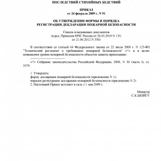 Приказ МЧС России от 24.02.2009 N 91 (ред 21.06.2012)