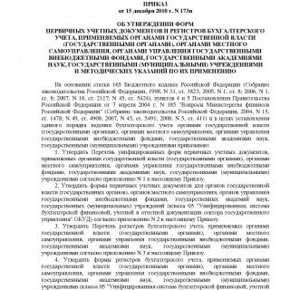 Приказ Минфина РФ от 15.12.2010 N 173н