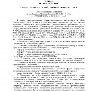 Приказ Минфина России от 02.07.2010 N 66н (ред. от 04.12.2012)