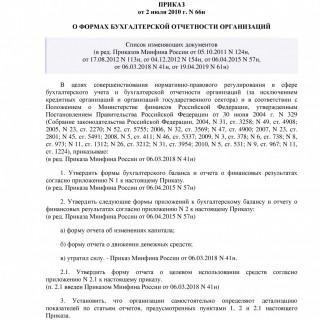 Приказ Минфина России от 02.07.2010 N 66н (ред 19.04.2019)