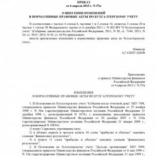 Приказ Минфина России от 06.04.2015 N 57н