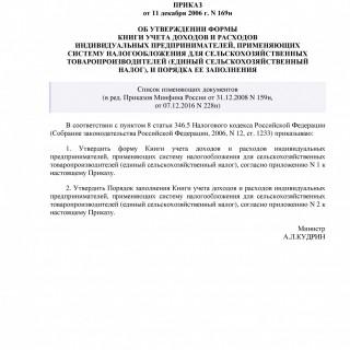 Приказ Минфина России от 11.12.2006 N 169н (ред 07.12.2016)