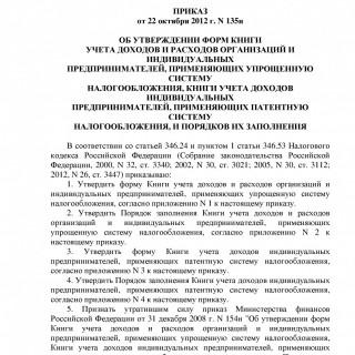 Приказ Минфина России от 22.10.2012 N 135н