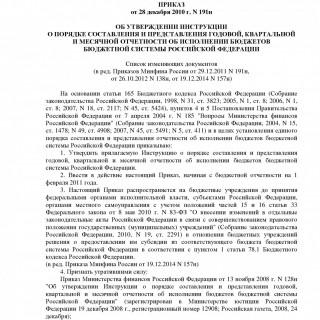 Приказ Минфина России от 28.12.2010 N 191н (ред 19.12.2014)