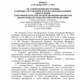 Приказ Минфина России от 28.12.2010 N 191н (ред. от 16.11.2016)