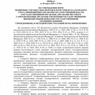 Приказ Минфина России от 30.03.2015 N 52н