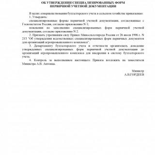 Приказ Минсельхоза РФ от 16.05.2003 N 750