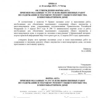 Приказ Минстроя России от 26.10.2015 N 761/пр
