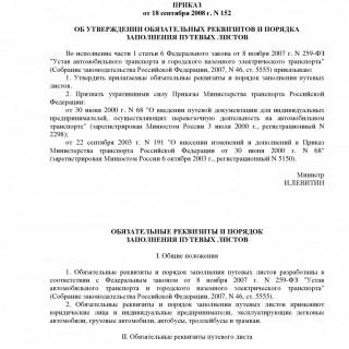 Приказ Минтранса РФ от 18.09.2008 N 152