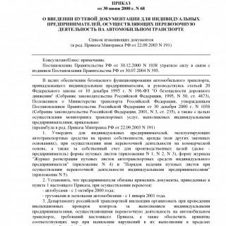 Приказ Минтранса РФ от 30.06.2000 N 68 (ред 22.09.2003)