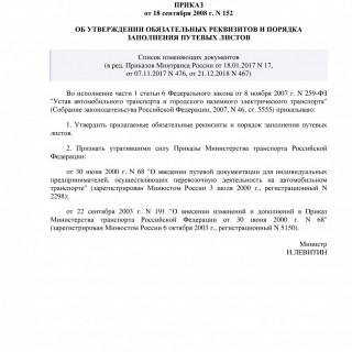 Приказ Минтранса России от 18.09.2008 N 152 (ред 21.12.2018)