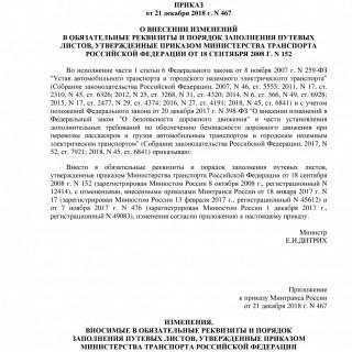 Приказ Минтранса России от 21.12.2018 N 467