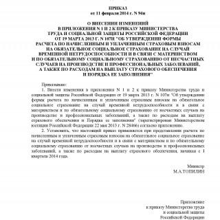 Приказ Минтруда России от 11.02.2014 N 94н