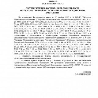 Приказ Минюста России от 25.06.2014 N 142