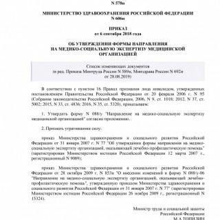 Приказ Минздрава России N 606н от 06.09.2018 (ред 28.08.2019)