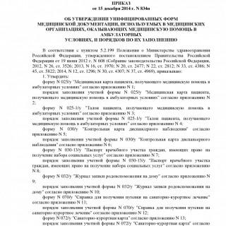 Приказ Минздрава России N 834н от 15.12.2014