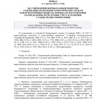 Приказ Минздрава России от 01.08.2012 N 54н (ред 11.12.2019)