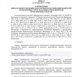 Приказ Минздрава России от 15.06.2015 N 344н