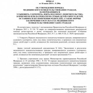 Приказ Минздрава России от 18.06.2014 N 290н
