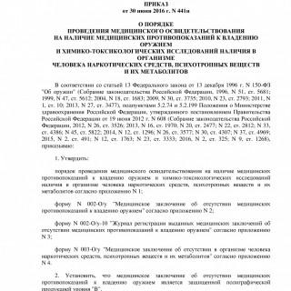 Приказ Минздрава России от 30.06.2016 N 441н